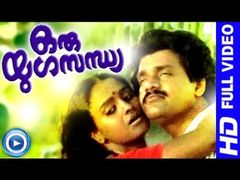 Veruthe Oru Bharya Malayalam Full Movie HD