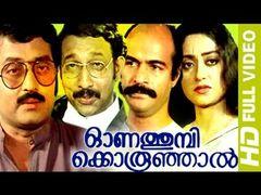 Isaac Newton S O Philipose Malayalam Full Movie HD
