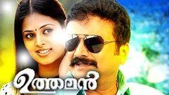 Changatham 2014 Malayalam Full Movie | Malayalam Movies Online