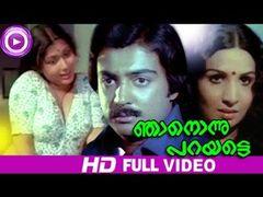 Scene Onnu Nammude Veedu Malayalam Full Movie HD