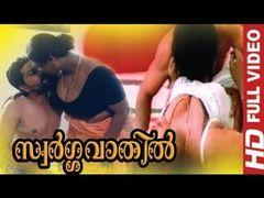 Swargavathil - Malayalam Full Movie Official [HD]