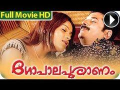 Athisayan Malayalam Full Movie HD