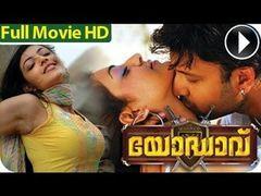 Ustad Hotel Malayalam Full Movie HD