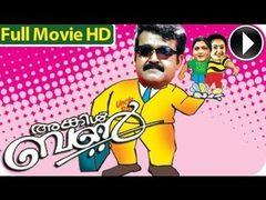 Murapennu Malayalam Full Movie   Malayalam Movies Online