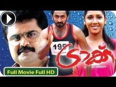 Track - Malayalam Full Movie 2013 Official [HD]
