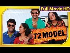 Neelakasham Pachakadal Chuvanna Bhoomi Malayalam Full Movie 2013