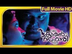 Malayalam Full Movie 2013 - OOMAKUYIL PADUMBOL   Full Length HD Movie  