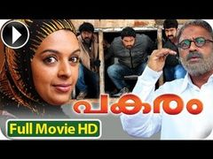 Nerinte Nombaram   Malayalam Full Movie 2014   HD Movie  
