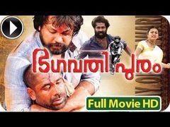 Malayalam Full Movie Samudayam  HD Full Movie