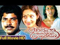Malayalam Full Movie - Megham - New Upload 2015 - In Mammootty by Priyadarsan