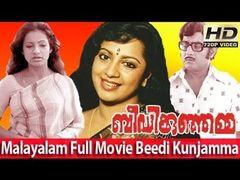 Malayalam Full Movie   Beedi Kunjamma   Super Hit Malayalam Full Movie [HD]