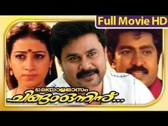 Malayalam full length movie - Malayala maasam chingam onninu