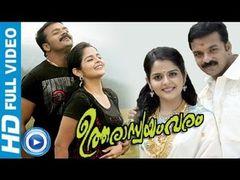 Utharaswayamvaram Malayalam Full Movie HD