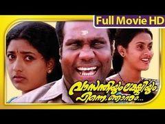 Malayalam Full Movie - Vaasanthiyum Lakshmiyum Pinne Njanum - Full Length Movie