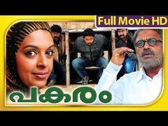Malayalam Full Movie Online - Sanmanasullavan Appukuttan