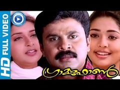 Gramaphone Malayalam Movie | Full Movie Malayalam | Malayalam New Movie