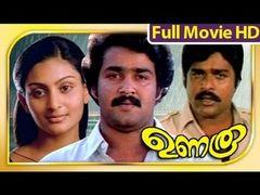 Money Ratnam 2014 Malayalam Full Movie Fahadh Faasil