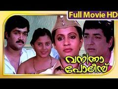 Vanitha Police | Malayalam Full Length Movie [HD]