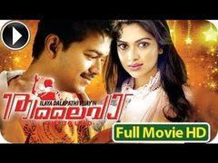 Malayalam Full Movie 2014 - Ponnarayan - Watch online movie
