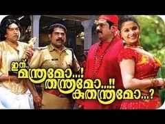 Ithu Manthramo Thanthramo Kuthanthramo 2013: Full Malayalam Movie