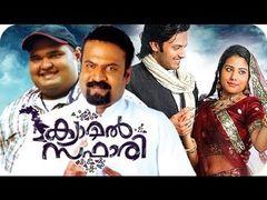 Camel Safari 2013 Full Malayalam Movie