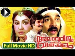 Aarrattu (1979) - Malayalam Full Movie Official HD