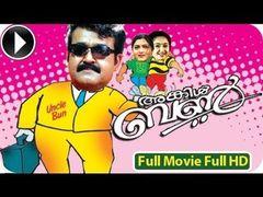 Jesus Film Malayalam Movie Watch Online