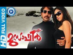 Malayalam Full Movie POTHAN VAVA ( malayalam full movie 2014 new releases coming soon )