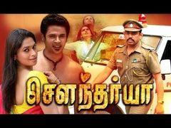 & 039;Enakkul Oruvan& 039; Tamil full Movie of 2015 Siddharth Deepa Sannidhi HD 1080