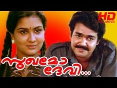 Sukhamo Devi Malayalam Full Movie
