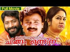 Malayalam Full Movie | Malayalamasam Chingam Onninnu [ HD ]