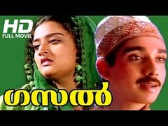 Cycle (സൈക്കിൾ )- Malayalam Hit Movie Full Online 2008 Vineeth Sreenivasan Bhama