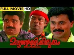 Malayalam Comedy Movie | Mazhathullikkilukkam Full Movie