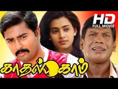 Kadhal Express - Tamil Full Movie [HD]