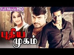 Tamil Full Movie - PUTHIYA THALAPTHI