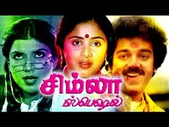 Simla Special 1982: Full Tamil Movie