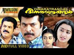 Abkari - Malayalam Full Movie 1988 Official [HD]