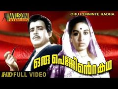 Kadha Thudarunnu Malayalam Full Movie HD