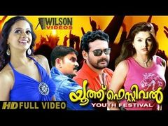 Watch Malayalam Full Movie Online - YOUTH FESTIVAL