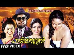 Sooryan 1982: Full Malayalam Movie