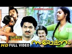 Sammelanam 1985: Full length malayalam movie