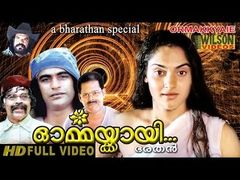 Ormakkai Malayalam Full Movie