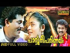 Watch Malayalam Full Movie Online - PARVATHI PARINAYAM
