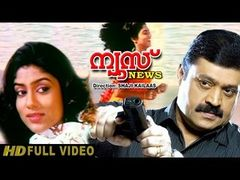 Culcutta News Malayalam Full Movie HD