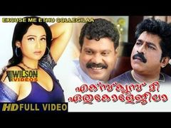 Watch Malayalam Full Movie Online - EXCUSE ME ETHU COLLEGILA