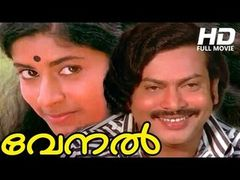 Poppins Malayalam Full Movie HD