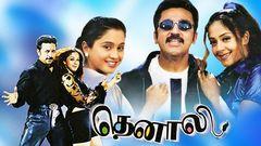 Arasiyalvaathi tamil full movie