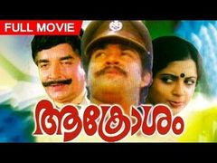 Aakrosham - Malayalam Full Movie 1982 Official [HD]