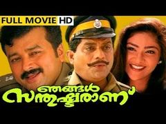 Malayalam Full Movie Njangal Santhushtaranu | Jayaram Malayalam Movie | 2014 Upload