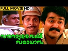 Sanmanassullavarkku Samadanam Malayalam Full Movie